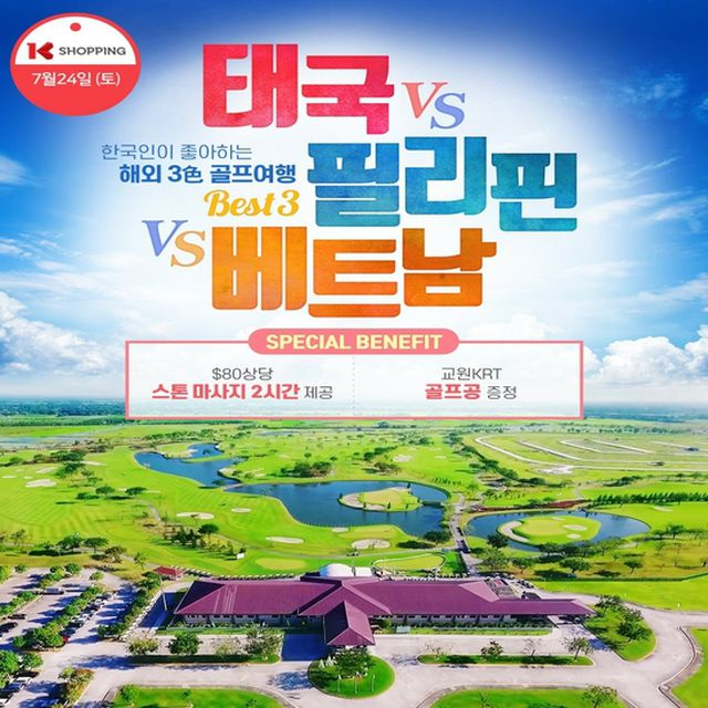 동남아 골프 패키지 태국