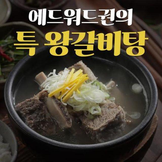 ★국내산 소갈비★에드워드권의 왕갈비탕 10팩(총 8kg)