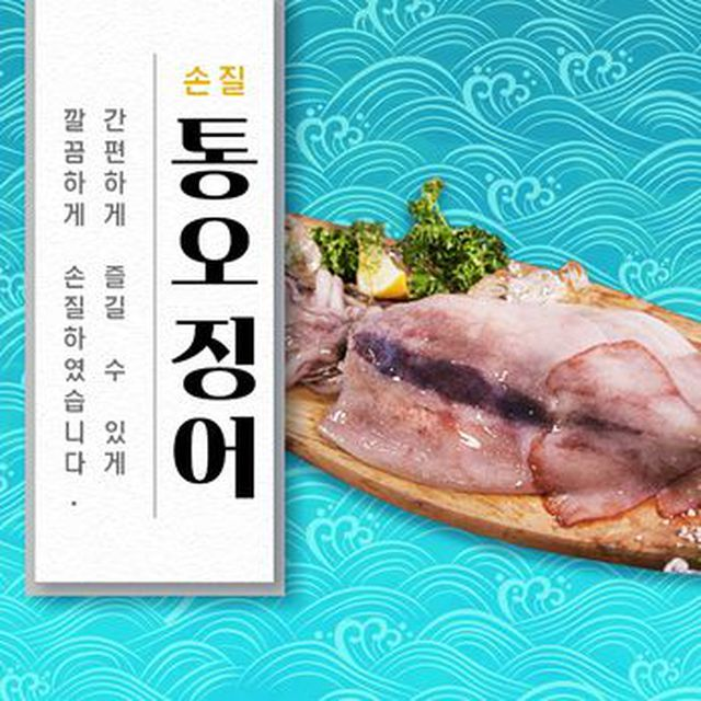2021 국내산 손질 통오징어 24미