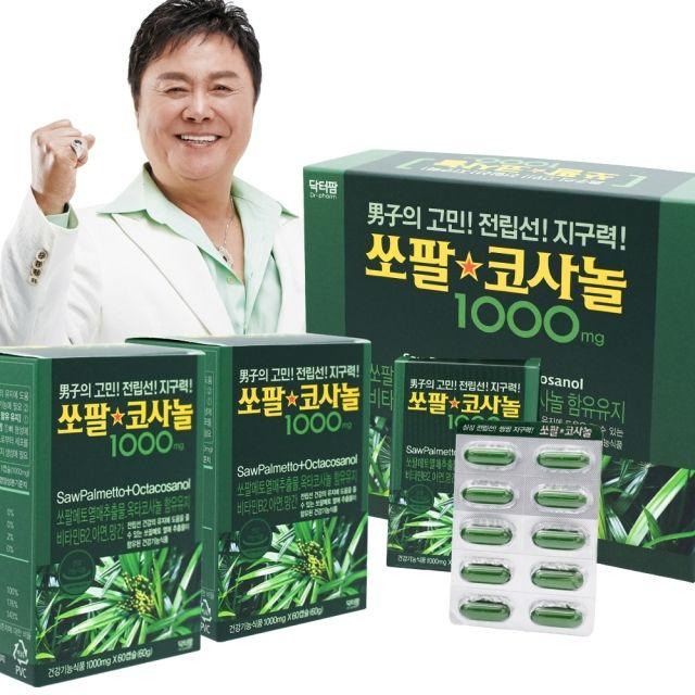 쏘팔코사놀 260정 (8개월분)