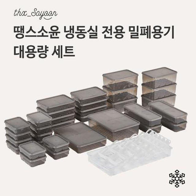 [땡스소윤] [대용량세트/최대용량]땡스소윤 냉동실 용기 시즌2