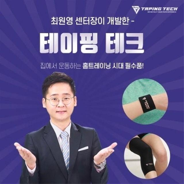 [세트] 최원영 센터장의 테이핑테크 손목 + 무릎보호대 세트 (손목2종 + 무릎2종)