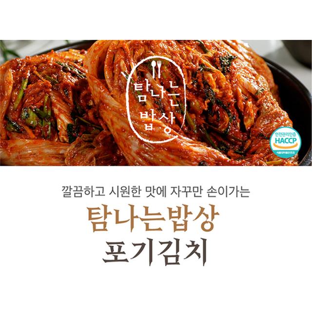 [테이스티나인] [SK단독]탐나는밥상 포기김치7kg