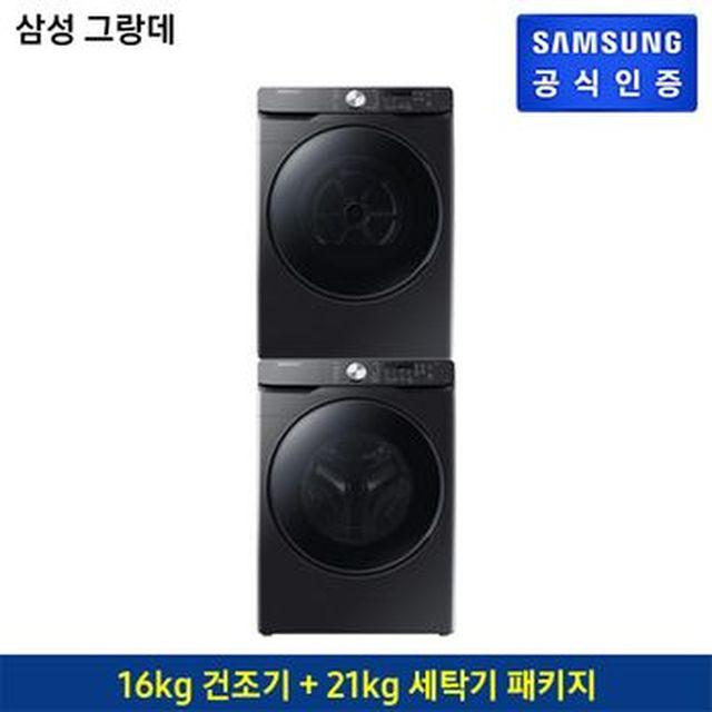 [삼성카드5%할인]삼성 그랑데 1등급 건조기 16kg 블랙케비어(DV16T8520BV)+21kg 세탁기(WF21T6000KV)+청소기