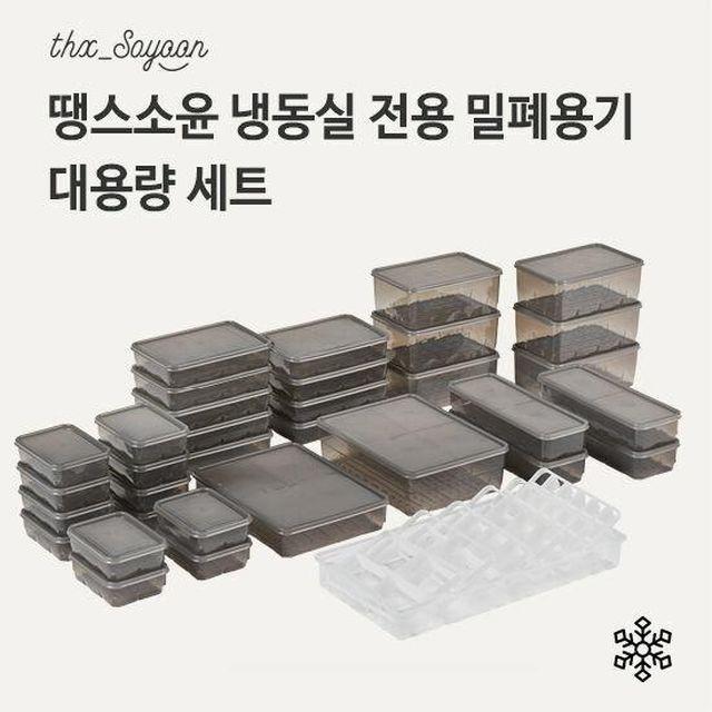 땡스소윤 냉동밀폐용기 대용량세트+냉동용기 1개 더