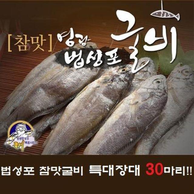 [부직포포장]영광법성포 굴비 특대장대(90g) 30마리