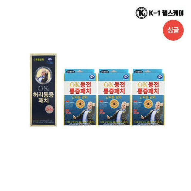 [싱글]히딩크 OK 근육통완화 동전패치 90개*3박스 (총270개) + 허리패치 6매(리필 4매 포함)