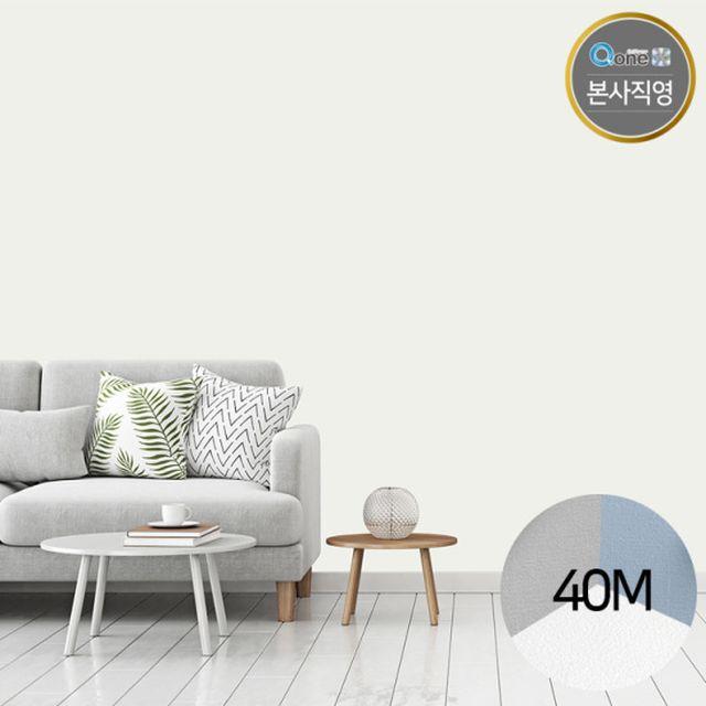 ○[쿠셔니] 붙이는 실크벽지(40M)