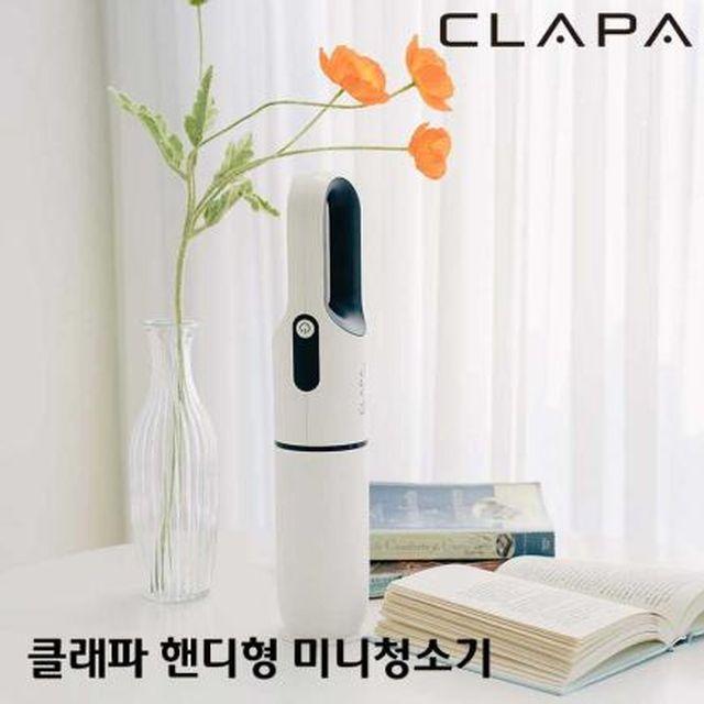 [클래파]무선핸디청소기1세트