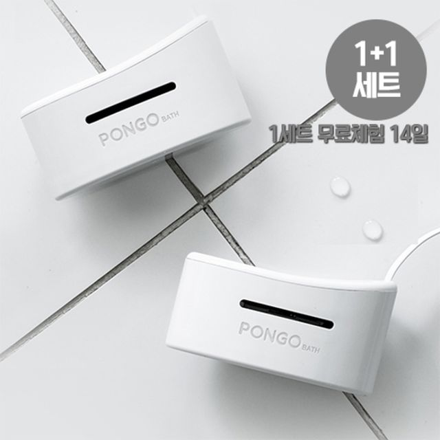 ★2주 무료체험★ 퐁고바스 변기 자동 살균기 1+1세트