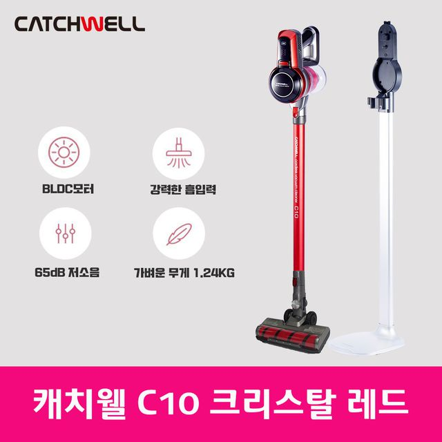 캐치웰 차이슨 프리미엄 무선청소기 C10 크리스탈 레드[침구브러시+충전거치대 풀패키지](BLDC모터, 물세척 필터, 미세먼지99.9방출차단)