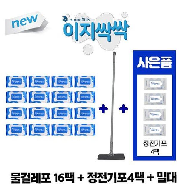 [시즌 2] 이지싹싹 물걸레청소포 16팩,정전기포 4팩, 밀대