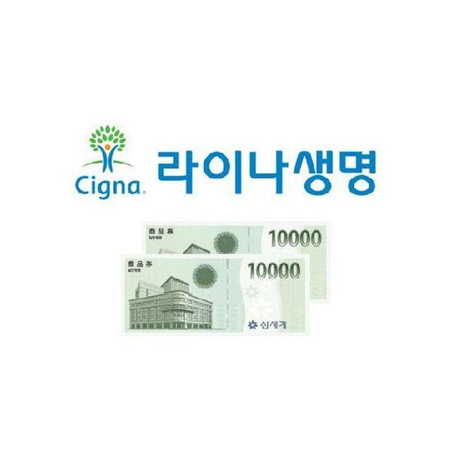 라이나 더 건강한 치아보험(신세계상품권 2만원)(0806/김.문)(건당)
