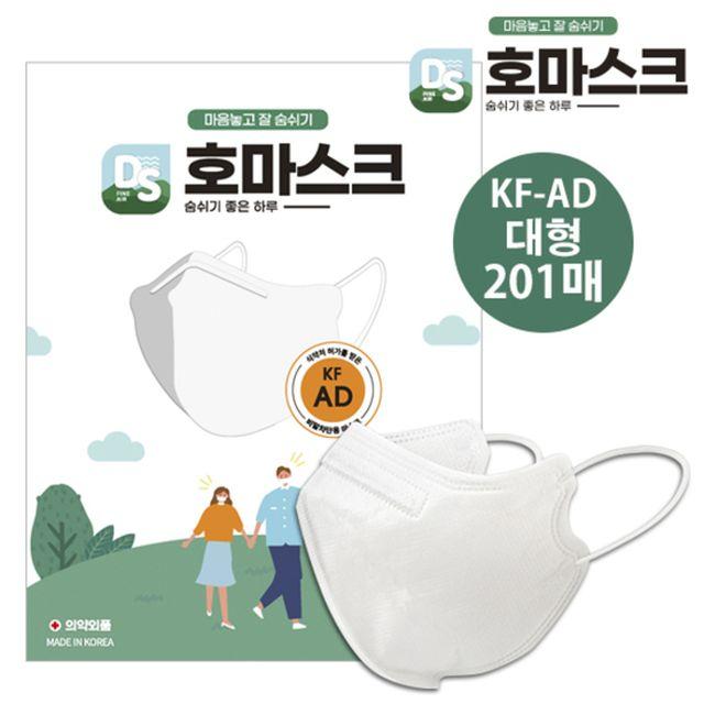 [최저가/국내산] 새부리형 호 KFAD 마스크 201매