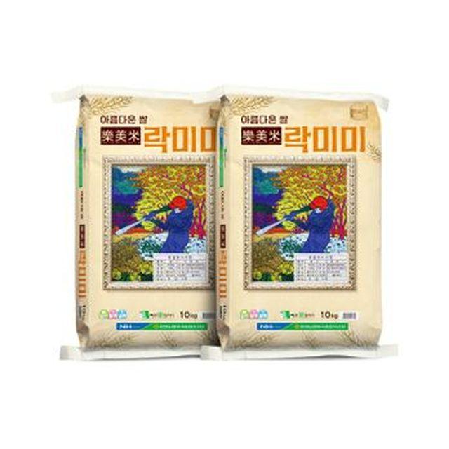 2021년 락미미 흥양농협 쌀 10kg+10kg