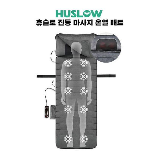 휴슬로 진동마사지 온열매트