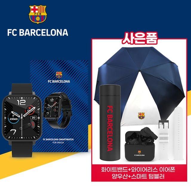 [FC바르셀로나] (세일)FC바르셀로나 스마트 워치(FCB-SW111K)+(사은품)FC바르셀로나 블루투스 이어폰+밴드(화이트)+스마트텀블러+양우산