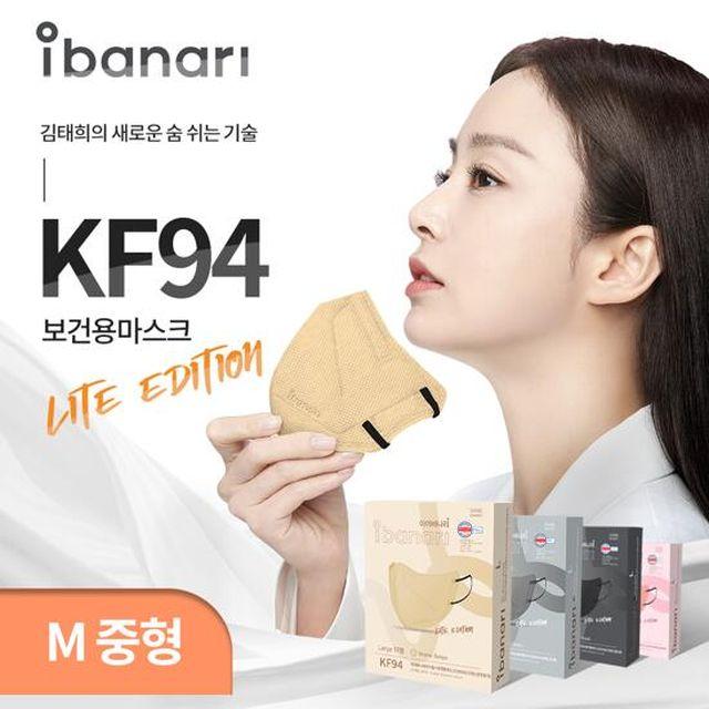 아이바나리 라이트 에디션 KF94 마스크 중형 70장