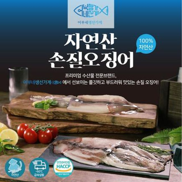 [어부네생선가게]손질 오징어 120g 22미