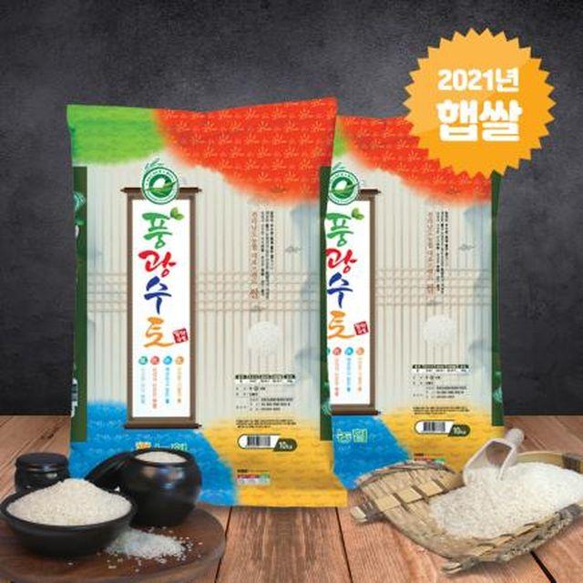 2021 풍광수토신동진쌀10kg*2포(영광)