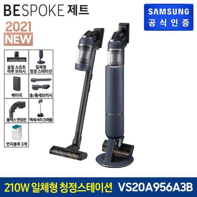 삼성 비스포크 제트 청소기+청정스테이션 미드나잇블루 [VS20A956A3B]