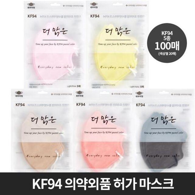 KF94 더맑은 황사마스크 새부리형 컬러마스크 5종100매