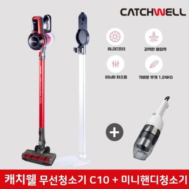 ★광클절특집 청소기 2대★ 캐치웰 차이슨 무선청소기 (C10 ) +  무선미니청소기 (THC1000)